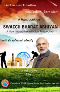 (ISBN) Swacch Bharat Book